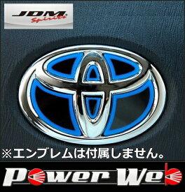 JDM(ジェイディーエム) 品番:JHC-T001BL ヒートカラーデコシート ステアリングエンブレム ブルー トヨタ アベンシスワゴン 年式:11.9〜 型式:ZRT272W