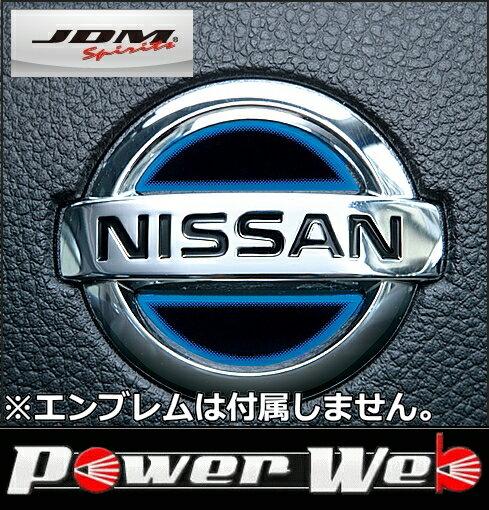 JDM(ジェイディーエム) 品番:JHC-N001BL ヒートカラーデコシート ステアリングエンブレム ブルー ニッサン デイズ・ハイウェイスター・ライダー 年式:13.6〜 型式:B21W