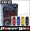 KYO-EI (キョーエイ) 品番:RL53-11R レデューラレーシング シェルタイプ ロック&ナットセット ローレットタイプ M12×P1.5 全長:53m...