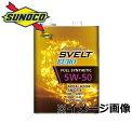 SUNOCO (スノコ) SVELT EURO (スヴェルト ユーロ) 5W-50 (5W50) エンジンオイル 荷姿:4L
