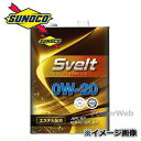 SUNOCO (スノコ) Svelt (スヴェルト) 0W-20 (0W20) SP/GF6A エンジンオイル 荷姿:20L