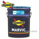SUNOCO (スノコ) MARVIC (マヴィック) FULL SYNTHETIC CVT FLUID SE CVTフルード 荷姿:20L