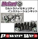 正規品 McGard(マックガード) 品番:MCG-84863BK ウルトラハイセキュリティ インストレーションキット サイズ:M12×P1.5 カラー:ブラッ...