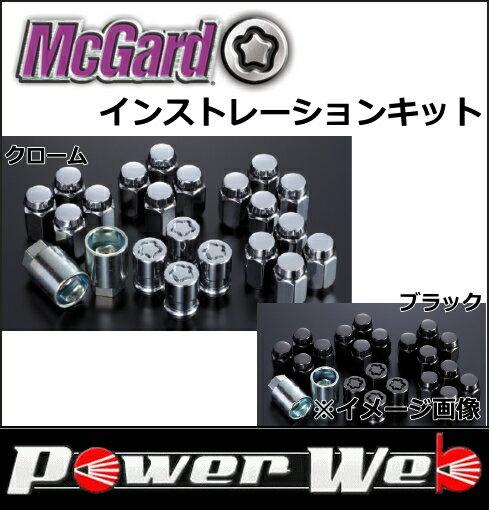 正規品 McGard(マックガード) 品番:MCG-84537 インストレーションキット サイズ:M12×P1.5 カラー:クローム 座面:テーパー フクロタイプ