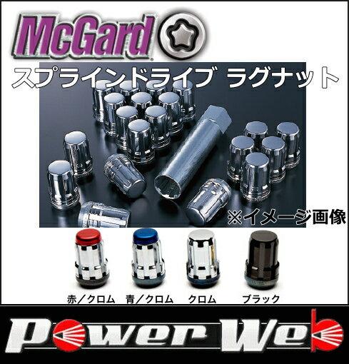 正規品 McGard(マックガード) 品番:MCG-65005 スプラインドライブ ラグナット 16個 サイズ:M12×P1.25 カラー:クローム 座面:テーパー フクロタイプ