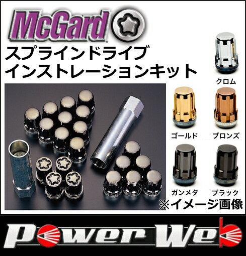 正規品 McGard(マックガード) 品番:MCG-65029GM スプラインドライブ インストレーションキット 20個セット サイズ:M12×P1.25 カラー:ガンメタ 座面:テーパー フクロタイプ