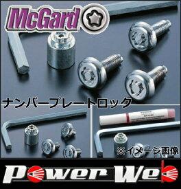 正規品 McGard(マックガード) 品番:MCG-76030 ナンバープレートロック サイズ:M6 首下:20.0×3本