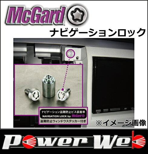 正規品 McGard(マックガード) 品番:MCG-76055 ナビゲーションロック ロックボルト2本入り サイズ:M6ボルト