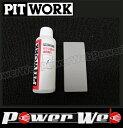 PITWORK (ピットワーク) 品番:KA391-SC010 ウィンドウ撥水 3ヶ月 容量:100ml (約14台分)