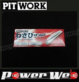 PITWORK (ピットワーク) 品番:KA401-0009A わさびデェール カーエアコン用消臭抗菌剤