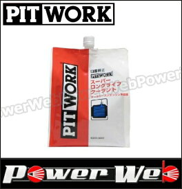 PITWORK (ピットワーク) 品番:KQ301-34002 スーパーロングライフクーラント S-LLC (超長寿命タイプ) 荷姿:2L(エコパック) ※日産純正オイル以外同梱不可