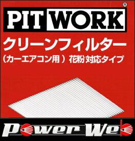 PITWORK (ピットワーク) 花粉対応タイプ クリーンフィルター 品番:AY684-NS009 エクストレイル 型式:T31 年式:07.08-