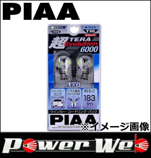 PIAA(ピア) 品番:H-593 T20タイプ 超テラ エボリューション 6000 超TERA Evolution