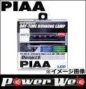 PIAA(ピア) 品番:L-221W デイタイム ランニング ランプ Deno-i1