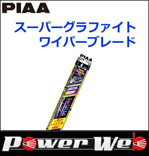 PIAA (ピア) スーパーグラファイト ワイパーブレード 品番:WG48 長さ:475mm