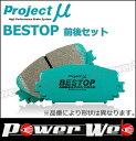 Projectμ (プロジェクトミュー) BESTOP F240/R212 ティアナ J32,TNJ32 08.6〜10.7 【ブレーキパッド 前後セット】H