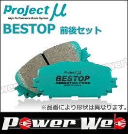 Projectμ (プロジェクトミュー) BESTOP F121/R162 セリカ ST202C 94.8〜97.12 【ブレーキパッド 前後セット】H