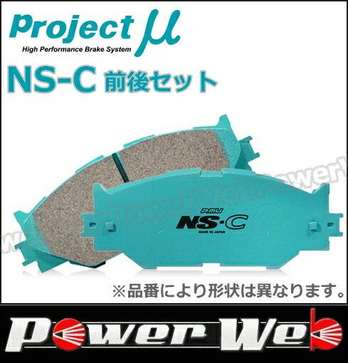 Projectμ (プロジェクトミュー) NS-C F250/R209 スカイライン HV35(300GT) 01.6〜02.4 【ブレーキパッド 前後セット】H