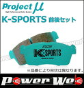 Projectμ (プロジェクトミュー) K-SPORTS F350/R888 ビート PP1 91.5〜96.1 【ブレーキパッド 前後セット】H