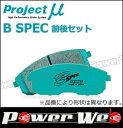 Projectμ (プロジェクトミュー) B SPEC F129/R111 MR-S ZZW30 99.10〜 【ブレーキパッド 前後セット】H