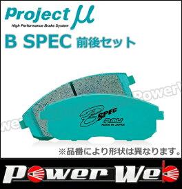 Projectμ (プロジェクトミュー) B SPEC F121/R162 セリカ ST202C 94.8〜97.12 【ブレーキパッド 前後セット】H