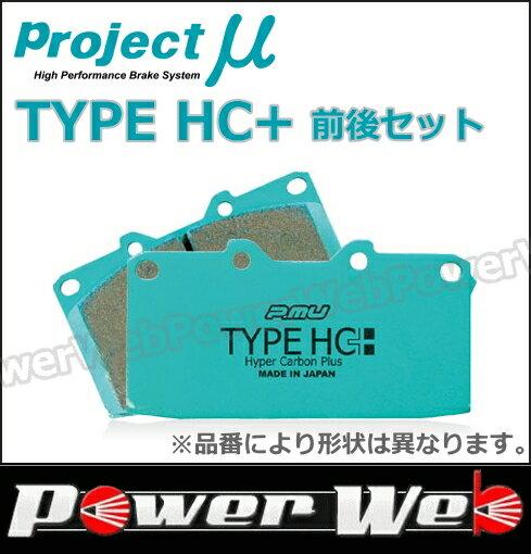 Projectμ (プロジェクトミュー) TYPE HC+ F333/R389 インテグラ DC2(TypeR 98spec) 98.1〜00.9 【ブレーキパッド 前後セット】H