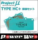 Projectμ (プロジェクトミュー) TYPE HC+ F906/R906 インプレッサ GDB(WRX-STI) 00.1〜 【ブレーキパッド 前後セット…
