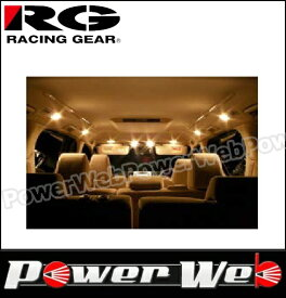 RACING GEAR (レーシング ギア) 品番:RGH-P09TL トヨタ 30系アルファード/ ヴェルファイア専用 LEDルームランプ コンプリートキット 3000K