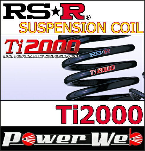 RS-R (RS☆R アールエスアール) ダウンサス Ti2000 DOWN 1台分 品番:D600TW ダイハツ パイザー G303G 8/8〜14/7