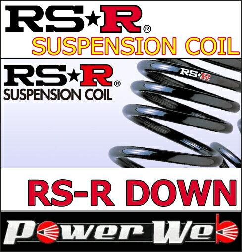 RS-R (RS☆R アールエスアール) ダウンサス RS-R DOWN 1台分 品番:D603W ダイハツ パイザー G313G 8/8〜9/8