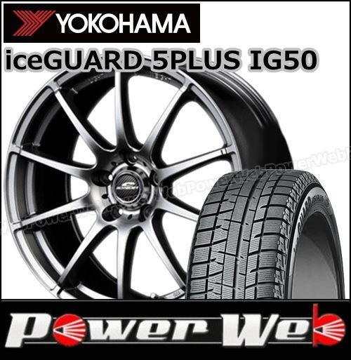 225/45R17 91Q iceGUARD 5PLUS IG50/ヨコハマ ■SCHNEIDER StaG 17×7.0 100/5H +48 メタリックグレー MID スタッドレス&ホイール 1台分セット