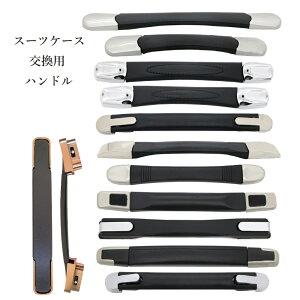【送料無料 税込価格】スーツケース 交換 ハンドル キャリーボックス 修理 補修 代替品 DIY