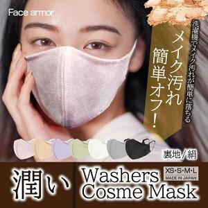 【送料無料 税込価格】小杉織物 メイク汚れ簡単OFF 洗える 裏地シルク 肌にやさしい 保湿効果 息らく 小顔マスク 日本製