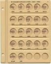 テージー コインアルバム スペア台紙地方自治法記念500円用台紙 C-38S1-AB
