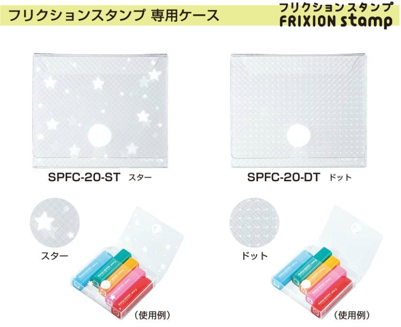 パイロット フリクションスタンプ 専用ケースFRIXION stamp ケース SPFC-20