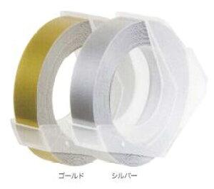 ダイモテープライター用テープ 9mmゴールド、シルバーマシューズテープ(9mm幅)