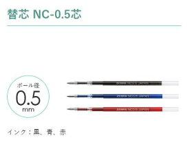 ゼブラ ボールペン bLen(ブレン)専用替芯 0.5mmNC-0.5芯 RNC5