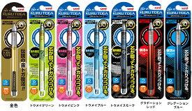 【限定商品】三菱 クルトガ 10周年記念限定モデル0.5mmH.M5-450 1P 0.5mm