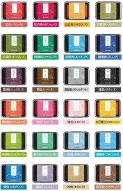 【24色セット 期間限定価格】シヤチハタ スタンプパッド いろもよう HAC-1カラースタンプ台 24色セット(24色)