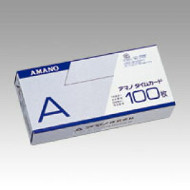 アマノ タイムカード(標準)Aカード 100枚入 月末締/15日締