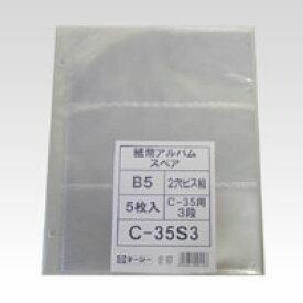 テージー 紙幣アルバム用ポケット 3段タイプC-35S3