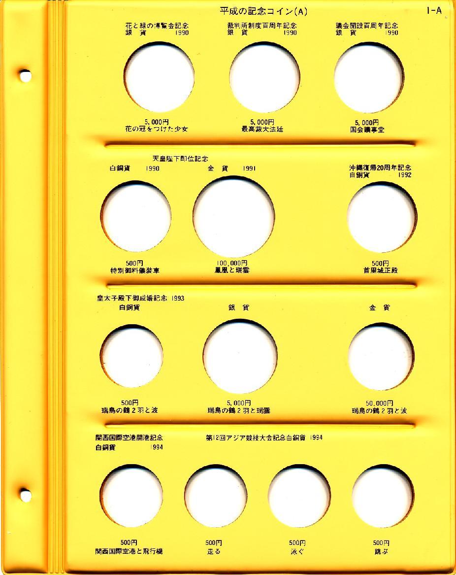 テージー コインアルバム スペア台紙平成記念コイン用 C-36S1-A