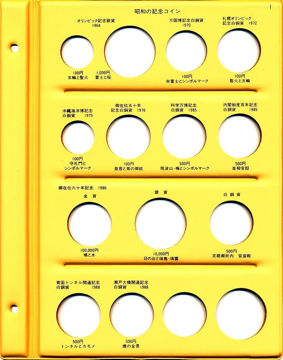 テージー コインアルバム スペア台紙昭和記念コイン用 C-37S1