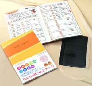 コクヨ エンディングノートもしもの時に役立つノート
