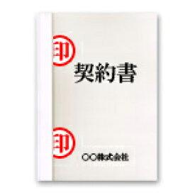 とじ太くん3000 表紙カバー(割印シール付契約書カバー)クリアホワイト A4 タテとじ 1.5mm(1〜15枚)