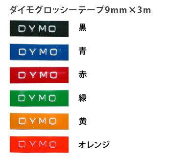 """DYMO ダイモ・グロッシーテープ 9mm""""つやあり"""""""