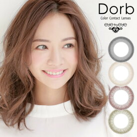 D orb(ディオーブ) [14.0mm/1month/3枚]