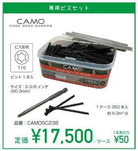 【送料無料】CAMO[カモ]専用ビス