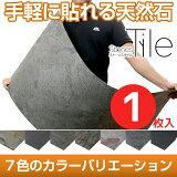 【軽くて曲がる・天然石仕上材】StonesTileストーンスタイル