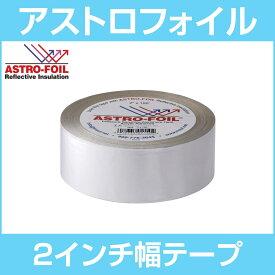 """【送料無料】アストロフォイルー2""""テープ"""